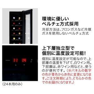 送料無料 レトワール ワインクーラー(l'etoile winecooler)ブラック 8本用(WCE-8B) takamura 06