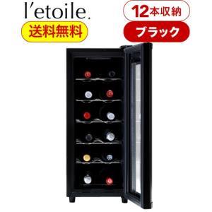 送料無料 レトワール ワインクーラー(l'etoile winecooler)ブラック 12本用(WCE-12B)|takamura