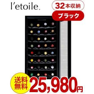 【送料無料】【ブラック】レトワール・ワインクーラー(l'etoile winecooler) ブラック・32本用(WCE-32)沖縄、離島は別途送料が掛かります。
