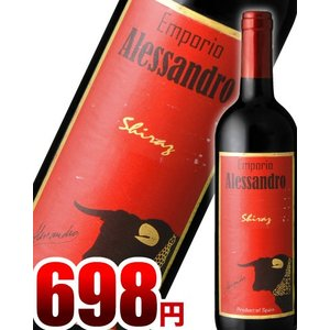 エンポリオ・アレッサンドロ・シラーズ(赤ワイン)[Y][P][S]|takamura