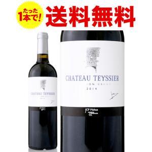シャトー・テシエ[2014](赤ワイン)|takamura