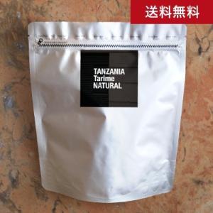 ●送料無料 500g TANZANIA Tarime NATURALタンザニア タリメ ナチュラル(スペシャルティコーヒー)[C] [Y]|takamura