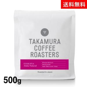●送料無料 500g エチオピア アラカ ナチュラル(ETHIOPIA Alaka NATURAL)(スペシャルティコーヒー)[C]|takamura