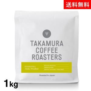 ●送料無料 1000g エチオピア アラカ ウォッシュド (ETHIOPIA Alaka WASHED)(スペシャルティコーヒー)[C] takamura