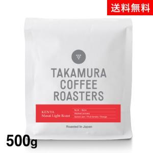 ●送料無料 500g ケニア マサイ 浅煎り(Kenya Masai Light Roast)(スペシャルティコーヒー)|takamura