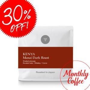 ●100g 深煎り ケニア マサイ 深煎り(Kenya Masai Dark Roast)(スペシャルティコーヒー)|takamura