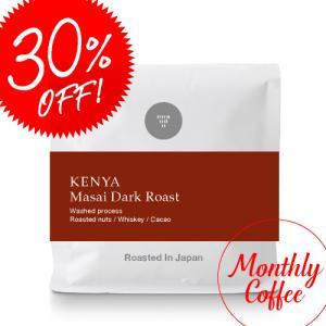 ●200g 深煎り ケニア マサイ 深煎り(Kenya Masai Dark Roast)(スペシャルティコーヒー)|takamura