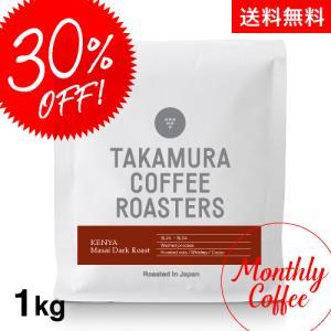 ●送料無料 1000g 1kg 深煎り ケニア マサイ 深煎り(Kenya Masai Dark Roast)(スペシャルティコーヒー)|takamura