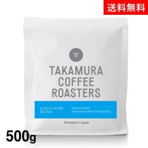 ●送料無料 500g アイスコーヒーブレンド[C]|takamura