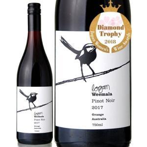 サクラワインアワード2018ダイヤモンドトロフィー受賞  ウィマーラ ピノ ノワール[2017]ローガン ワインズ(赤ワイン)|takamura