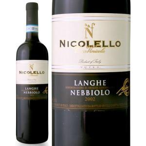 【旨安大賞受賞!】 ランゲ・ネッビオーロ[2002]ニコレッロ(赤ワイン)|takamura