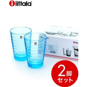 【箱入り2脚セット】イッタラ アイノ・アールト・タンブラー ライトブルー・330ml(1〜2箱迄、ワイン(=750ml)10本と同梱可)|takamura