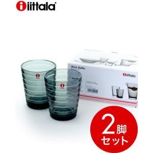 箱入り2脚セット イッタラ アイノ アールト タンブラー グレー 2脚セット 220ml(1〜2箱迄、ワイン(=750ml)10本と同梱可)|takamura