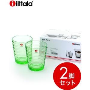 【箱入り2脚セット】イッタラ アイノ・アールトタンブラー アップルグリーン・220ml(1〜2箱迄、ワイン(=750ml)10本と同梱可)|takamura