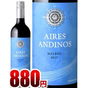 アイレス・アンディノス・マルベック[2017] ボデガス・ラ・ロサ(赤ワイン)|takamura