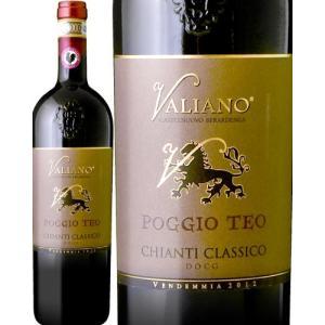 ヴァリアーノ・ポッジョ・テオ・キャンティ・クラッシコ[2012]ピッチーニ・ファミリー・エステート(赤ワイン)|takamura