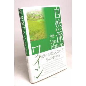 『自然派ワイン Vin Naturel』大橋 健一氏著 takamura