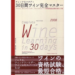 30日間ワイン完全マスター(ワイン雑誌) takamura