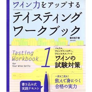 ワイン力をアップするテイスティング・ワークブック takamura