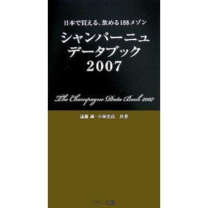 新古書 シャンパーニュ データブック2007(ワイン雑誌)(1冊迄メール便可)|takamura