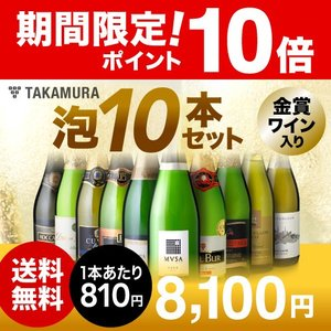 送料無料 第20弾 まとめてお得!金賞泡まで入って1本810円!泡好き待望!10本 スパークリングワインセット♪|takamura