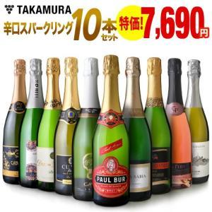 送料無料 第22弾 特価 まとめてお得!金賞泡まで入って1本810円!泡好き待望!10本 スパークリングワインセット♪|takamura