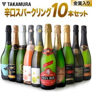 送料無料 第23弾 まとめてお得!金賞泡まで入って1本810円!泡好き待望!10本 スパークリングワインセット♪|takamura