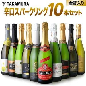 送料無料 第24弾 まとめてお得!金賞泡まで入って1本810円!泡好き待望!10本 スパークリングワインセット♪|takamura