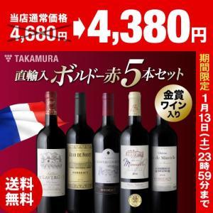 送料無料第10弾 金賞入り!フランス直輸入の高コスパ!選りすぐりのボルドーだけ!タカムラ厳選5本 ボルドー赤ワインセット|takamura