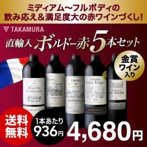 送料無料 第11弾 タカムラ厳選 ボルドー 赤ワイン 5本 セット フランス直輸入の高コスパ!金賞も入った選りすぐりのボルドーだけ!お得感&満足度に自信あり!|takamura