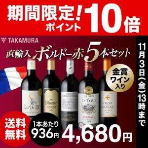 送料無料第9弾 金賞入り!フランス直輸入の高コスパ!選りすぐりのボルドーだけ!タカムラ厳選5本 ボルドー赤ワインセット|takamura
