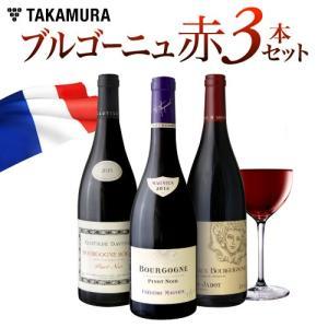第64弾 お値打ちブルゴーニュ3本 赤ワインセットもっと気軽にブルゴーニュ♪『おすすめ』詰まってます|takamura