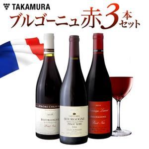 第65弾 お値打ちブルゴーニュ3本 赤ワインセットもっと気軽にブルゴーニュ♪『おすすめ』詰まってます|takamura
