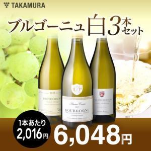第13弾 1本2016円 もっと気軽にブルゴーニュ♪『おすすめ』詰まったお値打ちブルゴーニュ3本白ワインセット|takamura