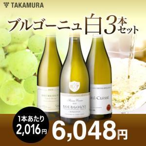 第14弾 お値打ちブルゴーニュ 白ワイン 3本 セット もっと気軽にブルゴーニュ ♪『おすすめ』詰まってます|takamura