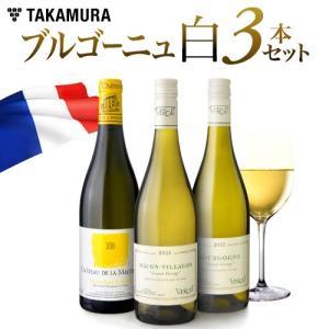 第15弾 お値打ちブルゴーニュ 白ワイン 3本 セット もっと気軽にブルゴーニュ ♪『おすすめ』詰まってます|takamura