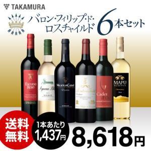 送料無料 第4弾 ムートンの兄弟が勢揃い!世界のバロン フィリップ6本 白2赤4本ワインセット|takamura