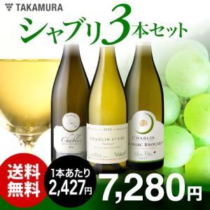 送料無料 第78弾 1級畑も入って1本あたり2427円!シャブリ3本白ワインセット|takamura