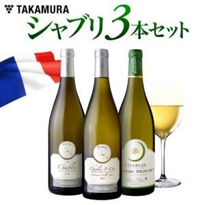 送料無料 第79弾 1級畑も入って1本あたり2427円!シャブリ3本白ワインセット|takamura