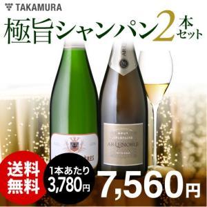 送料無料 第57弾 1本3780円!ラグジュアリーな気分をお手頃に『極旨&厳選』シャンパン2本セット|takamura