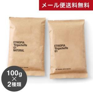 ●【第三弾】【メール便送料無料】【同梱不可】エチオピア産コーヒーの精選方法違い飲み比べセット!(1袋100g×各1種類入り)【代引き不可】【コーヒー】[C][P] takamura