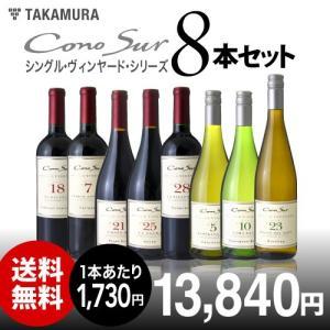 コノスルシングル ヴィンヤード シリーズ8本ワインセット カリニャンVer|takamura
