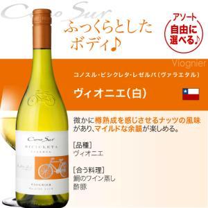 送料無料 好きな品種がよりどり選べる♪10本自由な組み合わせ!コノスル ビシクレタ レゼルバ(ヴァラエタル)アソート10本ワインセット takamura 12