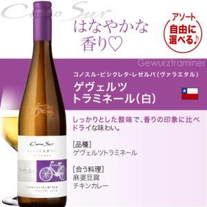 送料無料 好きな品種がよりどり選べる♪10本自由な組み合わせ!コノスル ビシクレタ レゼルバ(ヴァラエタル)アソート10本ワインセット takamura 10