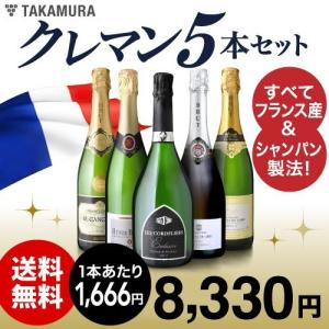 送料無料 数量限定 ALLフランス産!シャンパンと同じ瓶内二次発酵の本格派!クレマン5本セット(泡白5本)|takamura