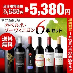 送料無料 第15弾 世界の人気品種カベルネ ソーヴィニヨンを味わいつくす♪6本 赤ワインセット|takamura