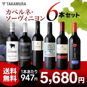 送料無料 第16弾 世界の人気品種カベルネ ソーヴィニヨンを味わいつくす♪6本 赤ワインセット|takamura