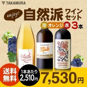 送料無料 第2弾 ENJOY!自然派 ワイン 3本 セット 泡 オレンジ 赤!各国オススメ自然派を丸ごと楽しむ!!飲まなきゃ分からないその魅力♪|takamura