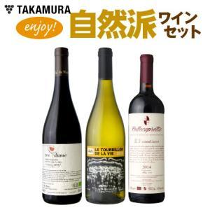 送料無料 第3弾 ENJOY!自然派 ワイン 3本 セット 泡 オレンジ 赤!各国オススメ自然派を丸ごと楽しむ!!飲まなきゃ分からないその魅力♪|takamura