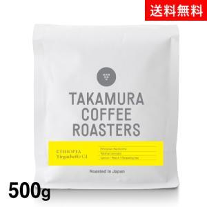 ●送料無料 500g  エチオピア イルガチェフェ G1(コーヒー) (ワイン(=750ml)10本と同梱可)|takamura